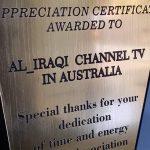 Australian Arts and Culture Commission honor Sameer Qasim and Hadil Sabah